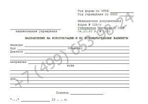 Купить направление на консультацию за 1199 рублей с доставкой