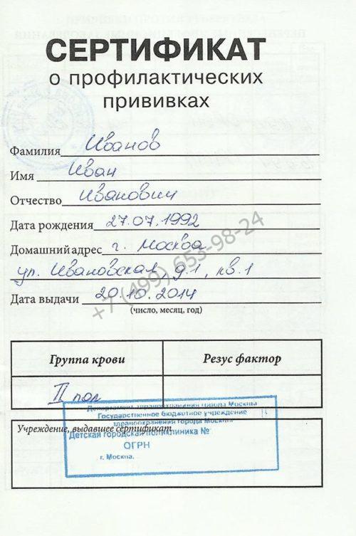 Купить сертификат профилактических прививок за 1799 рублей