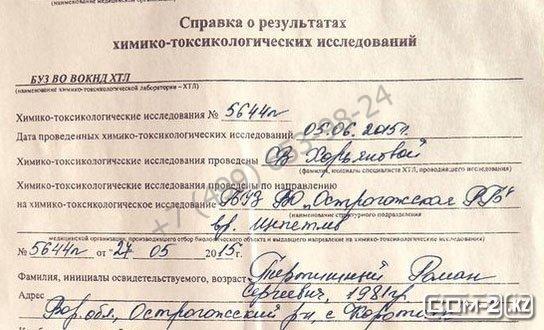 Справка ХТИ по форме 454-06 0 купить за 1199 рублей с доставкой
