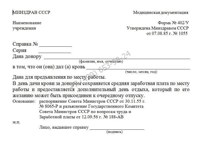 Купить справку донора 402у 999 рублей