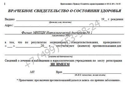Справка из наркологического диспансера - купить за 1299 рублей с доставкой