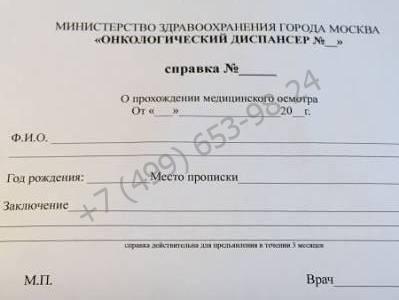 Справка из онкологического диспансера - купить за 1299 рублей с доставкой