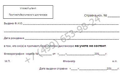 Справка из противотуберкулезного диспансера - купить за 1299 рублей с доставкой