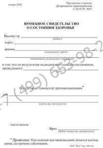 Справка на права из ПНД - купить в Москве