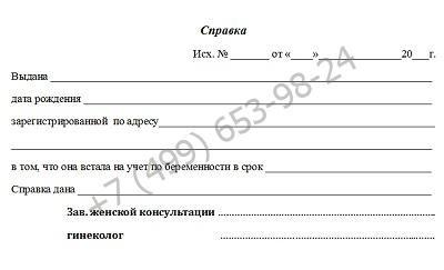 Справка о беременности - купить за 799 рублей доставкой