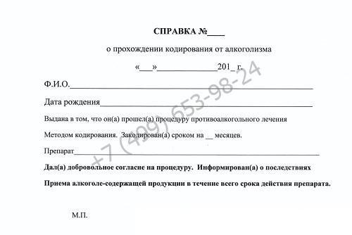 Справка о кодировании от алкоголизма - купить за 1499 рублей с доставкой