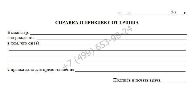 Купить справку о прививке от гриппа за 799 рублей с доставкой