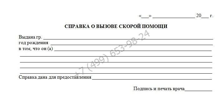 Купить справку о вызове скорой помощи за 799 рублей