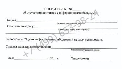 Справка об отсутствии инфекционных контактов - купить за 699 рублей в Москве с доставкой