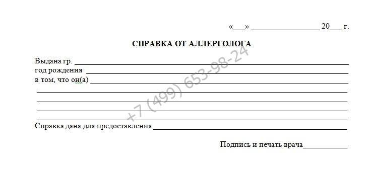 Справка от аллерголога - купить за 799 рублей с доставкой