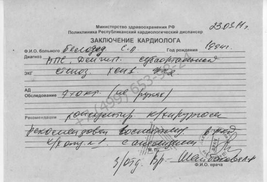 Справка от кардиолога - купить за 799 рублей с доставкой