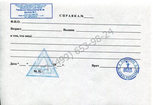 Справка от хирурга с доставкой -купить за 799 рублей