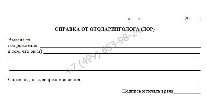 Справка от отоларинголога - купить за 799 рублей