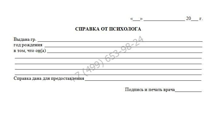 Справка от психолога - купить за 799 рублей с доставкой