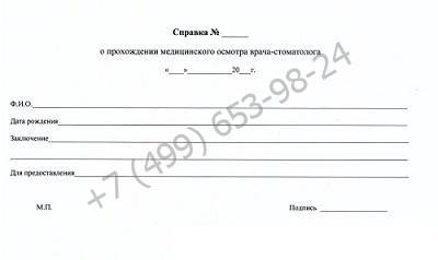 Справка от стоматолога - купить за 799 рублей с доставкой