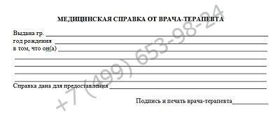 Справка от терапевта - купить за 799 рублей