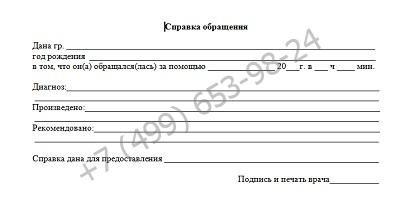 Справка от травматолога - купить за 799 рублей с доставкой