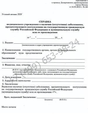 Справка ПНД для госслужбы - купить за 1299 рублей с доставкой
