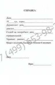 Справка в бассейн с доставкой в Москве - купить недорого