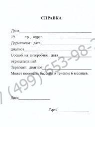 Справка в бассейн взрослому - купить за 199 рублей с доставкой