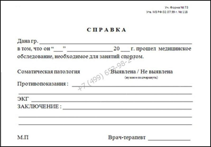 Справка о группе здоровья - купить в Москве с доставкой