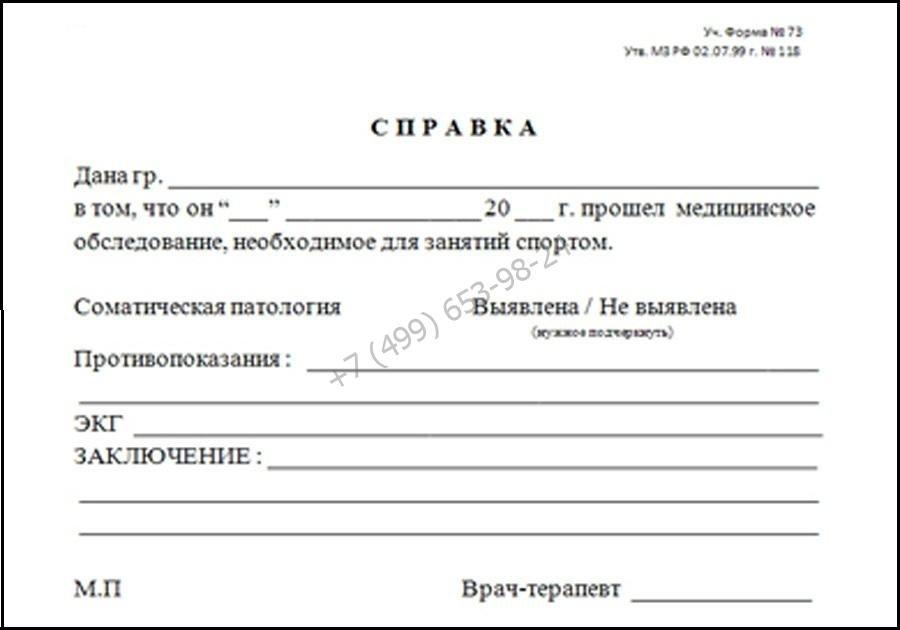 Купить справку в спортзал за 699 рублей с доставкой