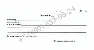 Справка в свободной форме - купить справку за 599 рублей с доставкой