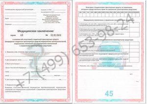Справка для ГИБДД с наркологом и психиатром - купить в Москве с доставкой