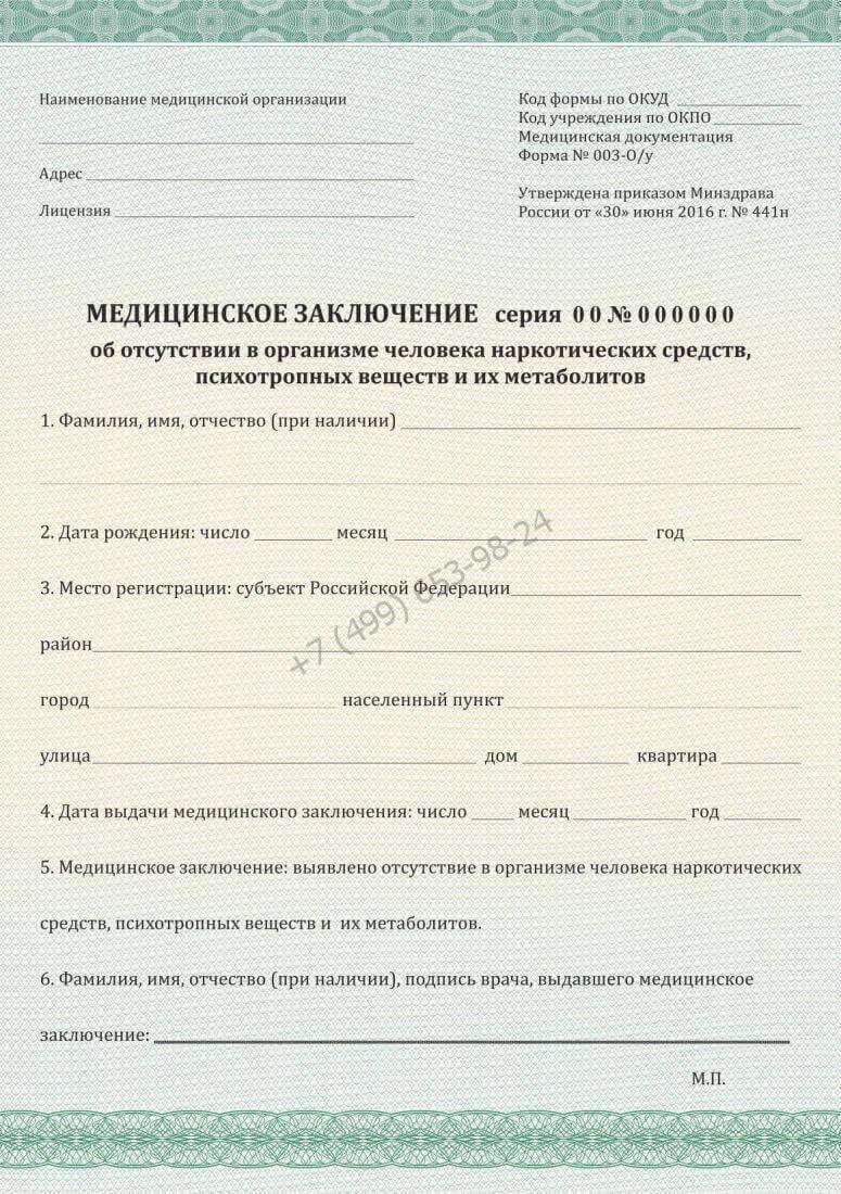 Медицинская справка 003 для охранников 4 разряда в Москве недорого