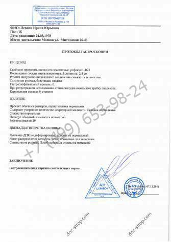Купить справку о прохождении ФГДС в Москве с доставкой