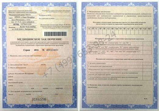 Купить водительскую справку без прохождения врачей с доставкой в Москве