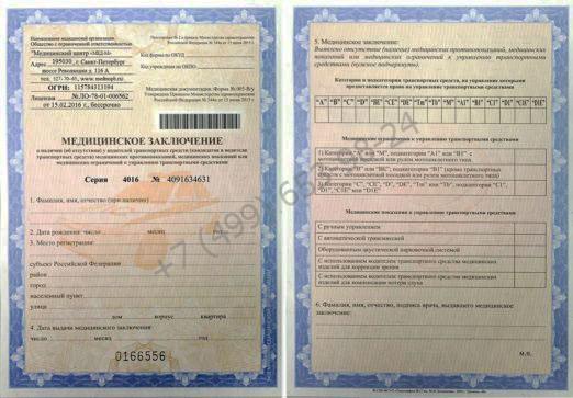 Купить водительскую справку без прохождения комиссии в Москве с доставкой