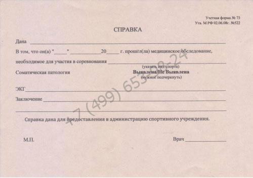 Купить справку для участия в триатлоне в Москве недорого