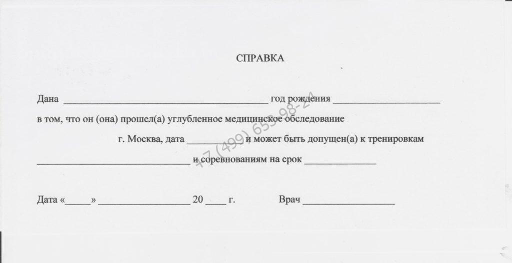 Купить справку для бега на 10 км в Москве недорого