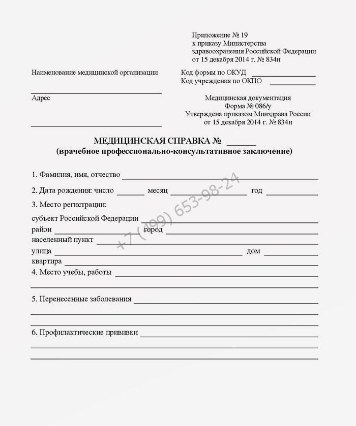 Купить медсправку по форме 086 у в Москве недорого