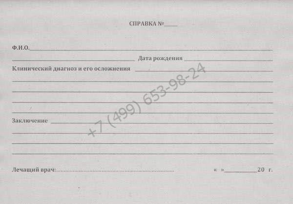 Купить справку от логопеда в Москве недорого с доставкой