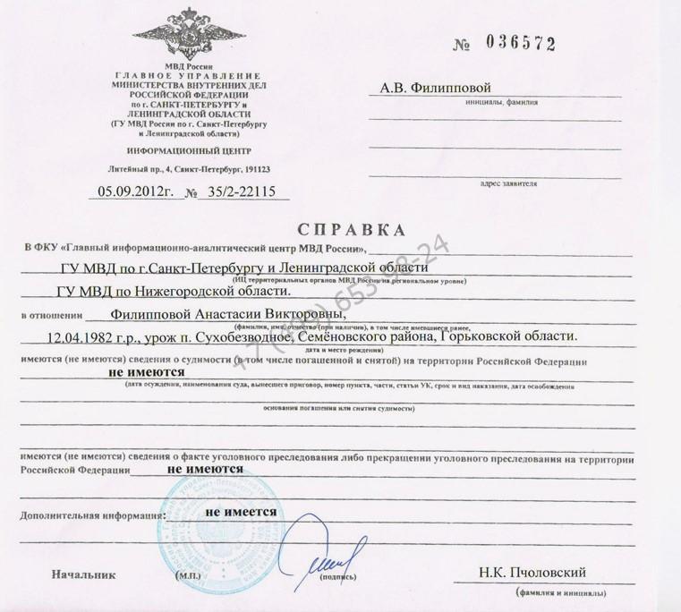 Купить справку о несудимости за 24 часа в Москве - реально