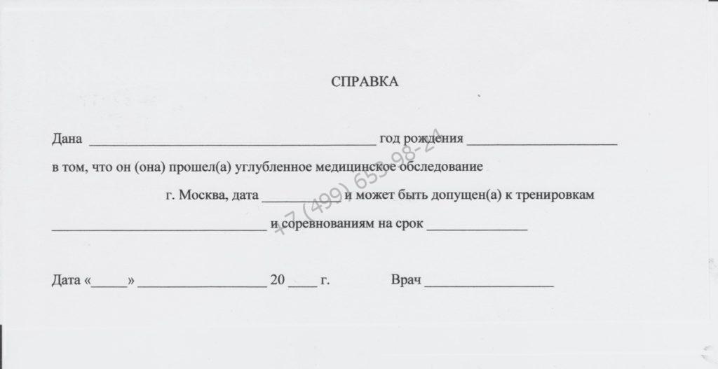 Купить справку на полумарафон недорого в Москве