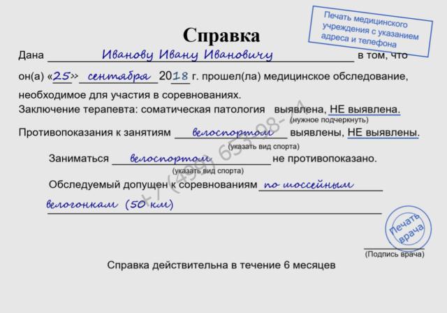 Купить справку для участия в велогонке недорого с доставкой в Москве