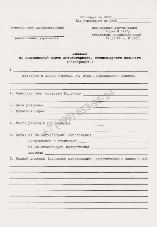Купить выписку из амбулаторной карты за 5 лет с доставкой в Москве