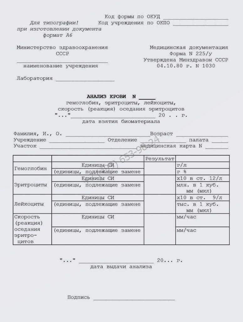 Купить анализ крови на гемоглобин в Москве недорого