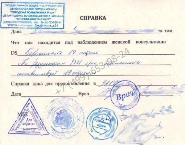 Купить справку для возврата денег за перелет в Москве недорого