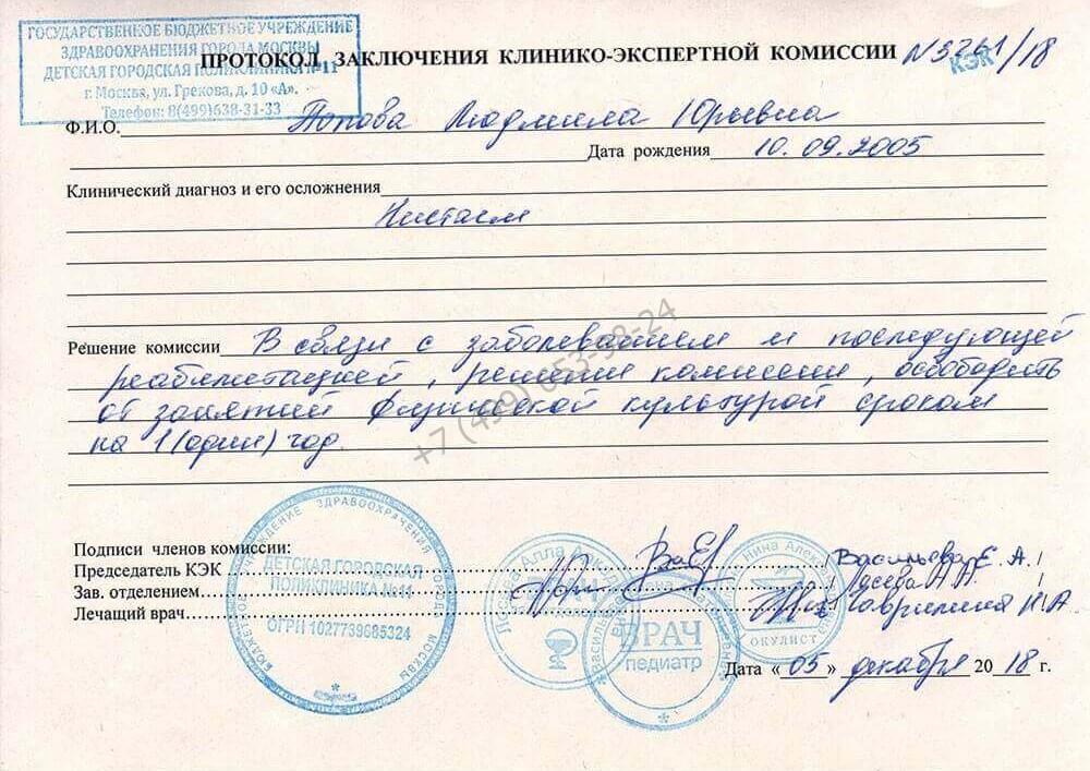 Купить освобождение от бассейна в Москве недорого с доставкой