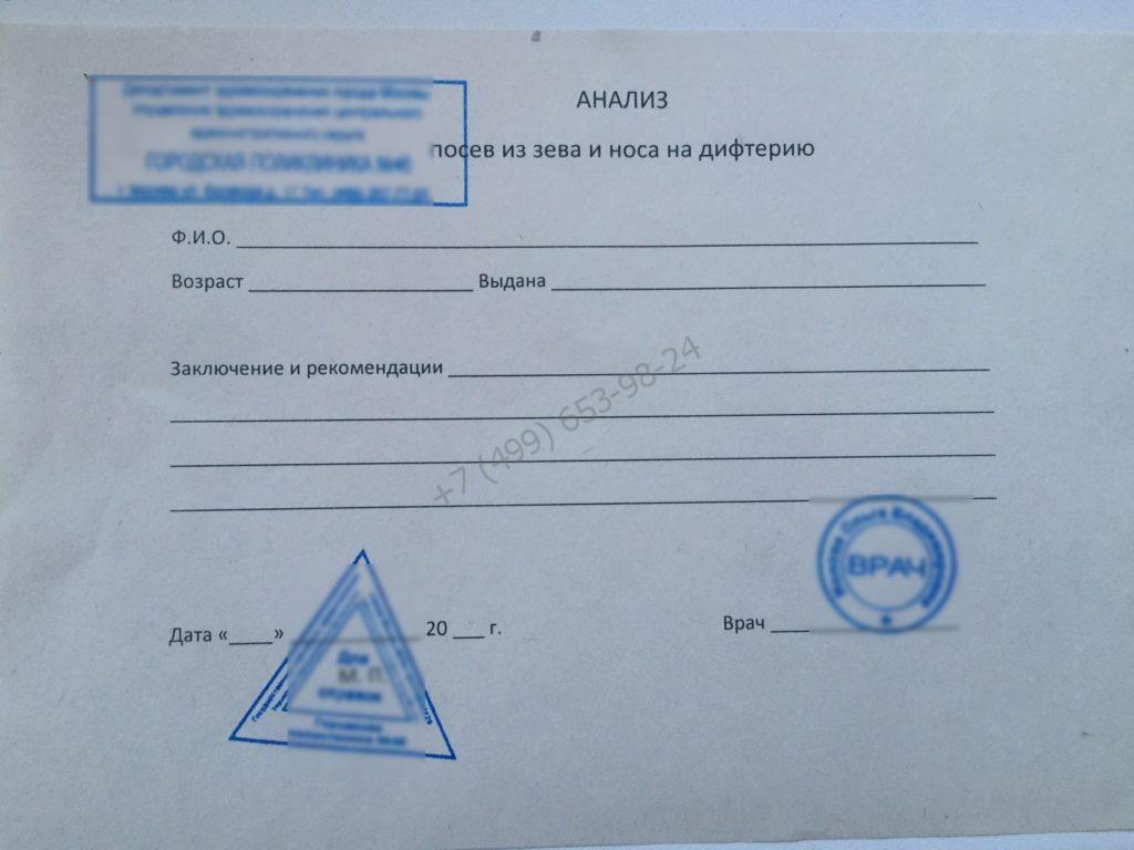 Купить посев из зева и нова на дифтерию в Москве