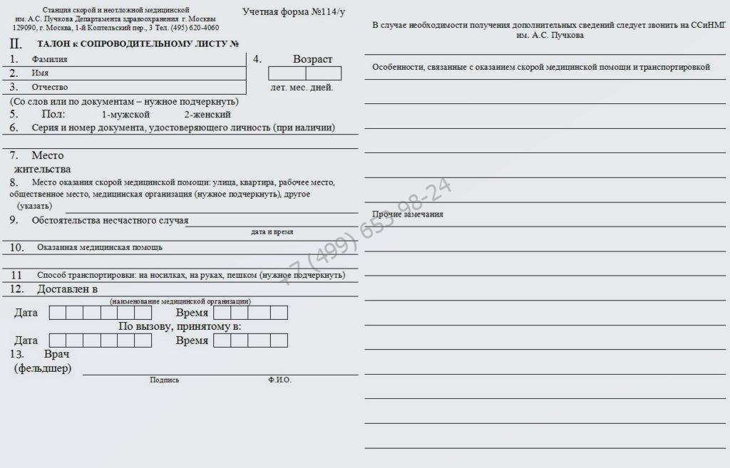 Купить лист скорой помощи по форме 114 у в Москве с доставкой