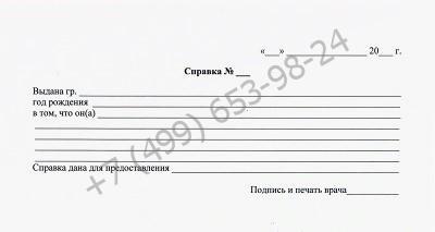Купить заключение о прохождении ЛФК недорого и с доставкой в Москве