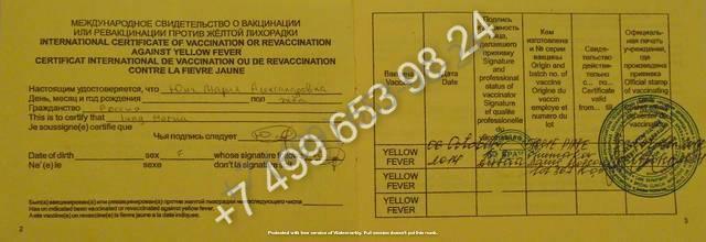 Купить справку о вакцинации от желтой лихорадки